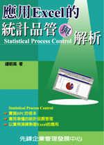 應用Excel的統計品管與解析