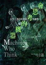 會思考機器 :  AI人工智慧的發展與趨勢 /