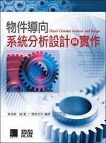 物件導向系統分析.設計與實作