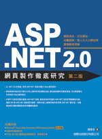 ASP.NET 2.0網頁製作徹底研究