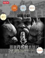丹布朗暢銷小說之旅 /