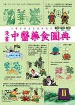 漫畫中醫藥食圖典:中藥的基本認識與應用