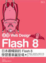 速習Web Design Flash 8