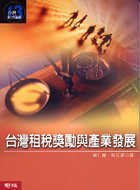 台灣租稅獎勵與產業發展