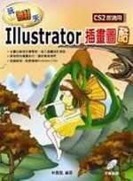 玩翻天Illustrator插畫圖酷(CS2版適用)