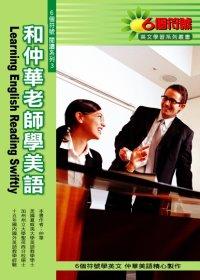 和仲華老師學美語