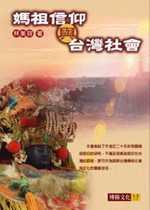媽祖信仰與台灣社會