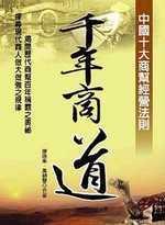 千年商道:中國十大商幫經營法則