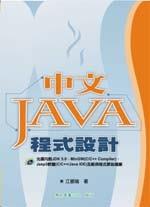 中文JAVA程式設計