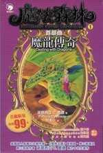 魔法森林首部曲:魔龍傳奇