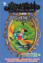 魔法森林三部曲:魔劍風雲