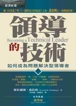領導的技術:如何成為問題解決型領導者