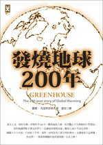 發燒地球200年 /