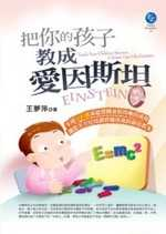 把你的孩子教成愛因斯坦 =  Teach your children become a smart gay like Einstein /