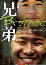 兄弟(下).  Brother /