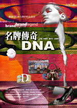 名牌傳奇DNA:解剖40個名牌的時尚基因