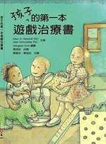 孩子的第一本遊戲治療書