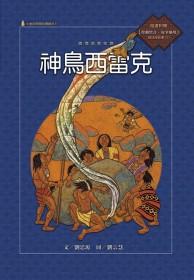 泰雅族的故事 : 神鳥西雷克