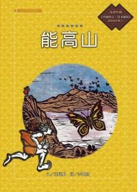 布農族的故事 : 能高山