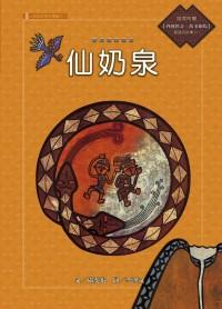 排灣族的故事 : 仙奶泉