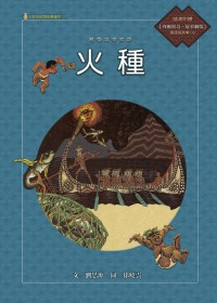 達悟族的故事 : 火種