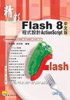 精彩Flash 8中文版程式設計ActionScript