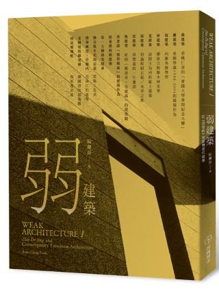弱建築:從<<道德經>>看台灣當代建築