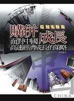 購併成長:面對中國高速經濟成長的策略