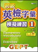 初級英檢字彙模擬練習1.  Vocabulary and exercises for GEPT /