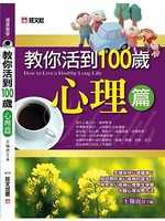 教你活到100歲.  How o live a healthy long life /