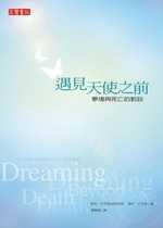 遇見天使之前:夢境與死亡的對談