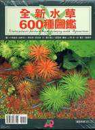 全新水草600種圖鑑 =  Waterplants picture book to enjoy with aquarium /