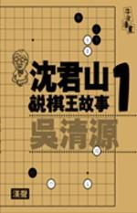 沈君山說棋王故事1吳清源