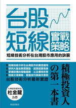臺股短線實戰策略:短線技術分析在臺灣股市應用的訣竅