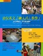 幼兒英文「融入式」教學:臺中市愛彌兒中、英文主題交織課程