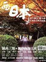 西日本古意小旅行:搭火車的古町自由旅