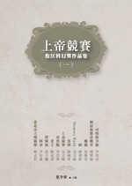 上帝競賽:倪匡科幻獎作品集