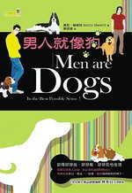 男人就像狗