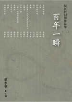 百年一瞬:倪匡科幻獎作品集