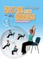 辦公室也能做瑜珈:上班族的紓壓活力操