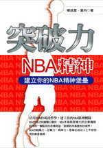 突破力:NBA精神:建立你的NBA精神堡壘