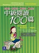 中級閱讀100篇,intermediate