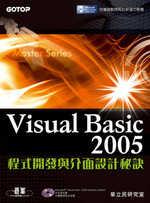 Visual Basic 2005程式開發與介面設計秘訣