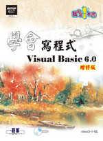 學會寫程式Visual Basic 6.0 : 增修版