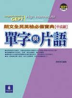 朗文全民英檢必備寶典[中高級].  Longman access to GEPT : 單字與片語 : vocabulary and phrases /