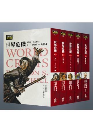 世界危機 :  第一次世界大戰回憶錄 /