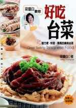 好吃臺菜:76道方便.快速.簡易的美味台菜