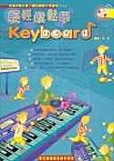 輕輕鬆鬆學Keyboard