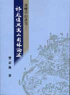 流變中的書寫:祁彪佳與寓山園林論述