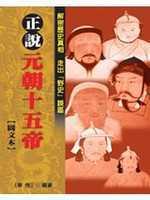 正說元朝十五帝【圖文本】:解密歷史真相.走出「野史」誤區